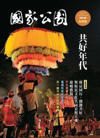 國家公園 2017.09 秋季刊:共好時代