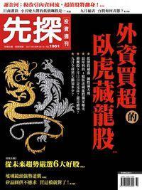 先探投資週刊 2017/09/08 [第1951期]:外資買超的臥虎藏龍股