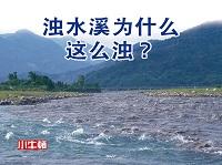 濁水溪為什麼這麼濁? [有聲書]