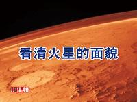 看清火星的面貌 [有聲書]