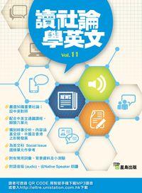 讀社論學英文 [有聲書]. Vol.11