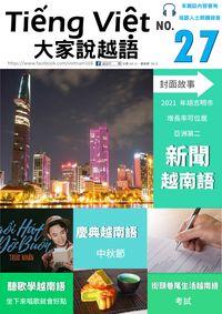 Tiếng Việt 大家說越語 [第27期] [有聲書]:新聞越南語 2021年胡志明市增長率可位居亞洲第二
