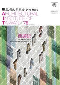 臺灣建築學會會刊雜誌 [第78期]:西遊記
