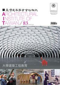 臺灣建築學會會刊雜誌 [第83期]:大學建築工程教育