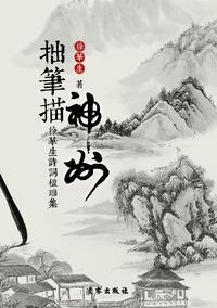 拙筆描神州:徐華生詩詞楹聯集