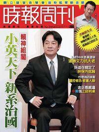 時報周刊 2017/09/08 [第2064期]:小英天下 新系治國
