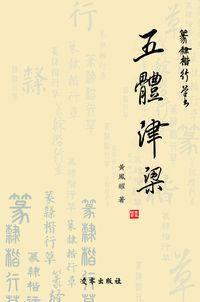 五體津梁:篆隸楷行草