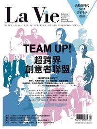 La Vie [第161期]:TEAM UP! 超跨界創意者聯盟
