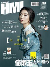 HMI [Issue 301]:微晶片植入員工手 偷懶王無所遁形