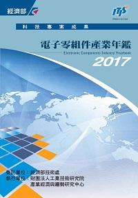 電子零組件產業年鑑. 2017