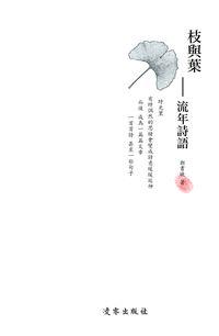 枝與葉:流年詩語