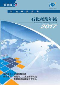 石化產業年鑑. 2017