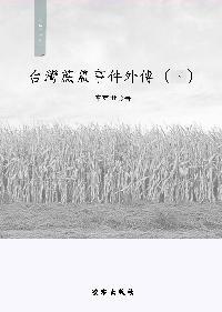 臺灣蔗農事件外傳. 下