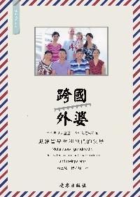 跨國外婆:獻給留學生和他們的父母