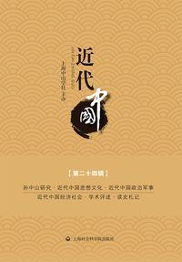 近代中國. 第24輯