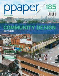 Ppaper [第185期]:新世代社區設計 Community design