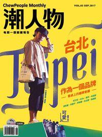 潮人物 [第83期]:台北 作為一個品牌