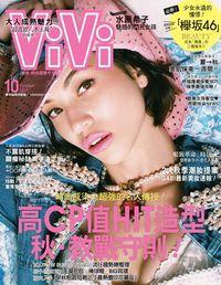 ViVi唯妳時尚國際中文版 [第139期]:高CP值HIT造型 秋.教戰守則!