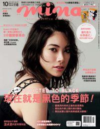Mina米娜時尚國際中文版(精華版) [第177期]:現在就是黑色的季節!