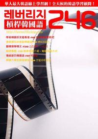 槓桿韓國語學習週刊 2017/09/13 [第246期] [有聲書]:帶著韓國好友遊香港 #03 在香港看電影吧
