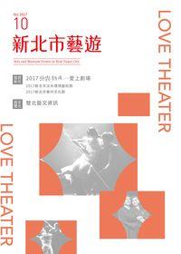 新北市藝遊 [2017年10月號]:2017 藝饗新北-愛上劇場