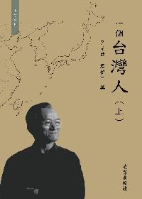 一個臺灣人. 上