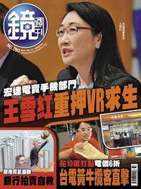 鏡週刊 2017/09/13 [第50期]:宏達電賣手機部門 王雪紅重押VR求生