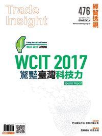 經貿透視雙周刊 2017/09/13 [第476期]:WCIT 2017 驚豔臺灣科技力
