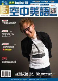 English 4U活用空中美語 [第222期] [有聲書]:紅髮艾德 Ed Sheeran