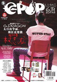 epop 完全情報誌 2017/09/15 [第631期]:G-Dragon 權志龍