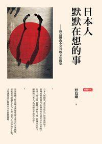 日本人默默在想的事:野島剛由小見真的文化觀察