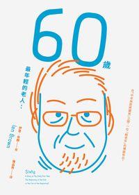 60歲,最年輕的老人:在「中年與即將變老」之間,一位 「輕老年」的裸誠告白。
