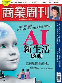 商業周刊 2017/09/18 [第1557期]:AI新生活啟動