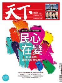 天下雜誌 2017/09/13 [第631期]:民心在變