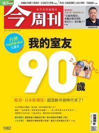 今周刊 2017/09/18 [第1082期]:我的室友90歲