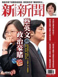新新聞 2017/09/14 [第1593期]:蔡英文的政治豪賭
