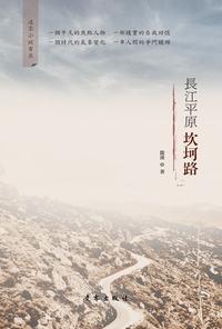 長江平原坎坷路
