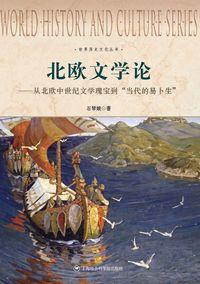 """北歐文學論:從北歐中世紀文學瑰寶到""""當代的易卜生"""""""