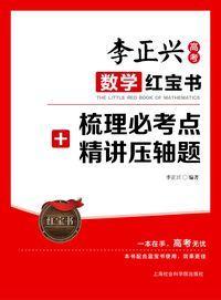 李正興高考數學紅寶書:梳理必考點+精講壓軸題