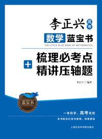 李正興高考數學藍寶書:狂練必考點+精做壓軸題