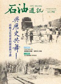 石油通訊 [第793期]:與歷史共舞 高場文化資產的探索與守護