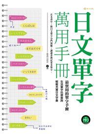 日文單字萬用手冊 [有聲書]