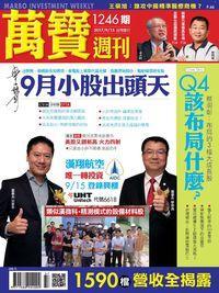 萬寶週刊 2017/09/15 [第1246期]:Q4該布局什麼?