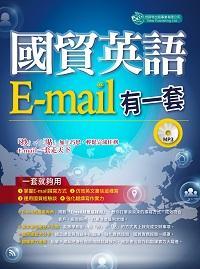 國貿英語E-mail有一套 [有聲書]:「抄」、「貼」加上巧思, 輕鬆完成任務 E-mail一套走天下