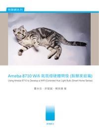 Ameba 8710 Wifi 氣氛燈硬體開發(智慧家庭篇)