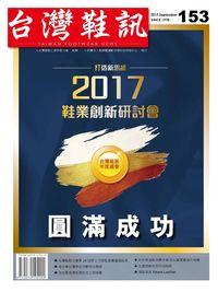 台灣鞋訊 [第153期]:2017 鞋業創新研討會