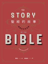 聖經的故事