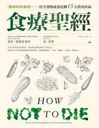 食療聖經:(最新科學實證)用全食物蔬食逆轉15大致死疾病