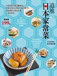 道地の日本家常菜