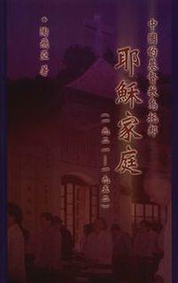 中國的基督教烏托邦:耶穌家庭(1921-1952)
